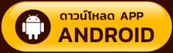 download-andiord