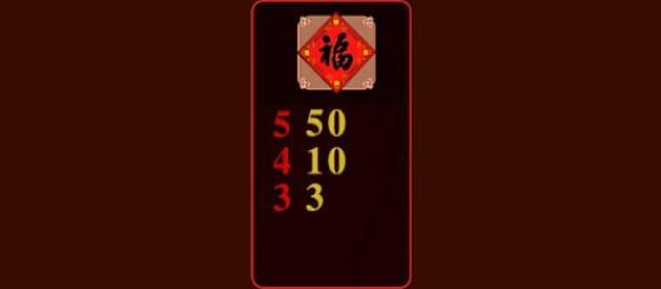 10.สัญลักษณ์แผ่นป้ายฮก (ความสุข)